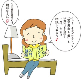 歯医者さんのファンになりそう