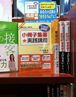 高松紀伊国屋ビジネス書コーナー
