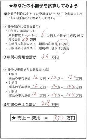 試算事例2
