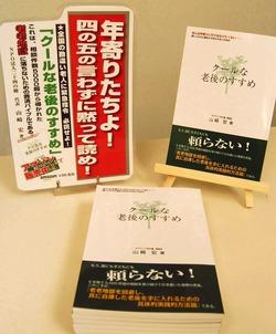 山崎さんの小冊子ポップ