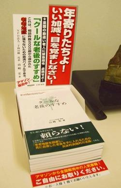 山崎さん小冊子BOX