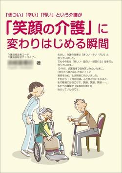 介護の小冊子