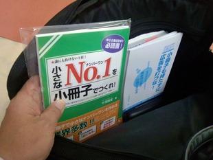 営業カバンに集客用小冊子
