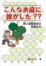 造園業の集客用小冊子