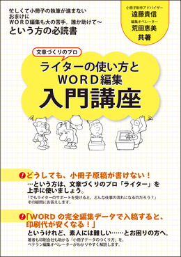 ライターの使い方とWORD編集入門講座
