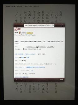 iPad辞書へリンク