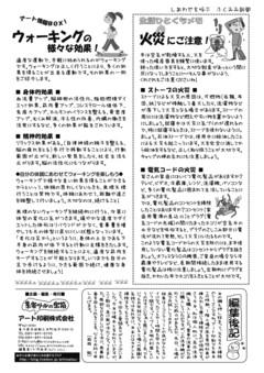 ニュースレター 4ページ