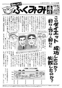 ニュースレター 1ページ
