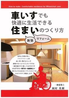 建築士の小冊子