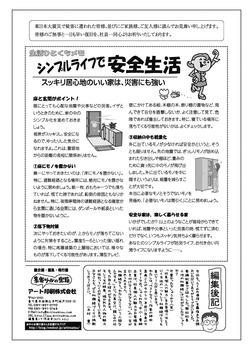 ふくみみ春号4p