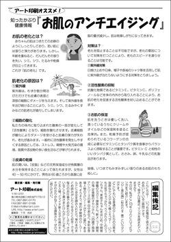 楽しい新聞4P