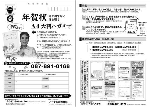 大判年賀セールスレター