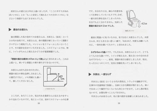 建築士小冊子の本文