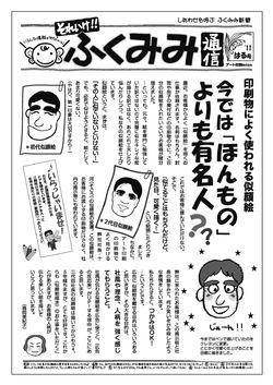 ふくみみ春号1p