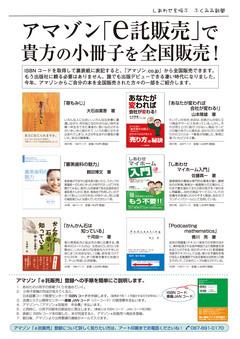 ニュースレター 3ページ