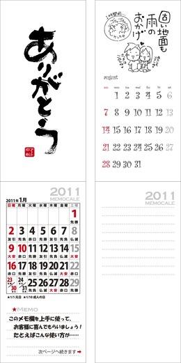 メモ付のカレンダー