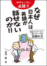 英会話スクールの小冊子