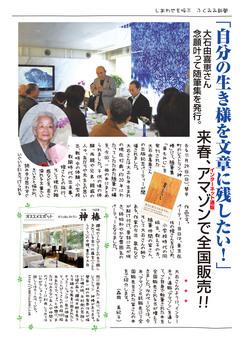 ニュースレター 2ページ