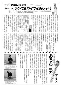 楽しい新聞3P