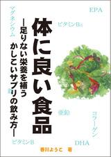 健康食品の集客用小冊子