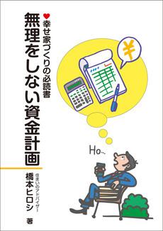 工務店 資金計画の小冊子