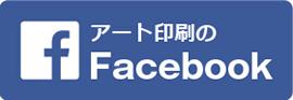 アート印刷facebookへ