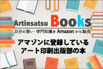 Artinsatsu Books